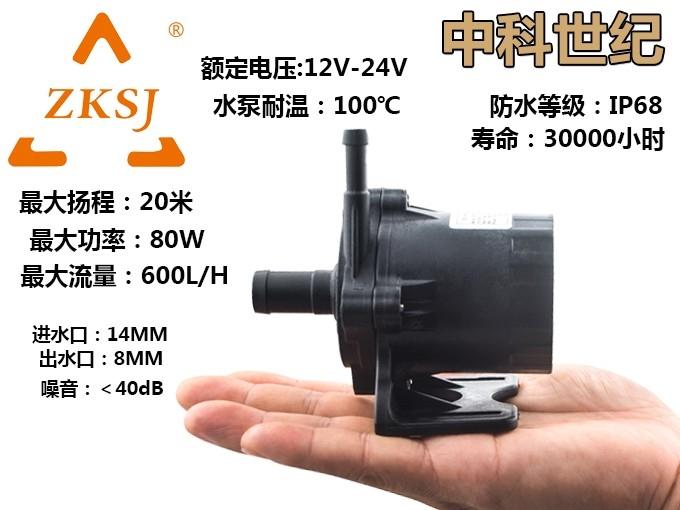 DC50H LED灯循环泵 微型直流水泵 激光冷却循环20米扬程