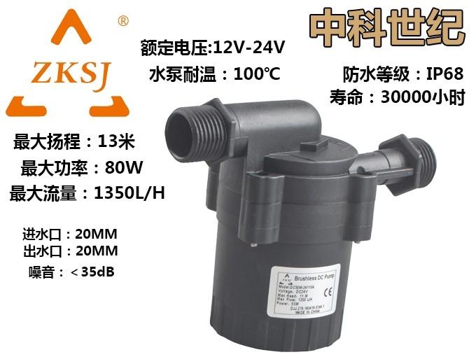 微型直流循环泵 地暖循环 水暖炕 地暖锅炉水泵