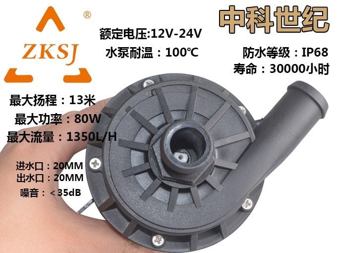 汽车微型增压循环泵发动机冷却循环DC60D