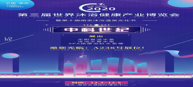 2020年南京空港国际博览中心 /第三届世界沐浴健康产业博览会