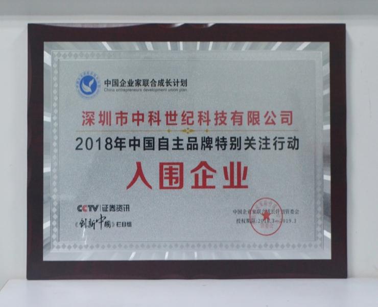2018中国自主品牌入围证书
