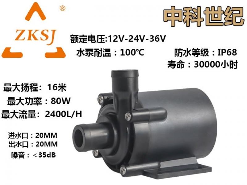新款55B耐高温水泵 潜水泵IP68 功率80W 扬程16米